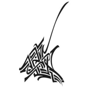 pochoir Yacuruna pour tatouage au jagwa