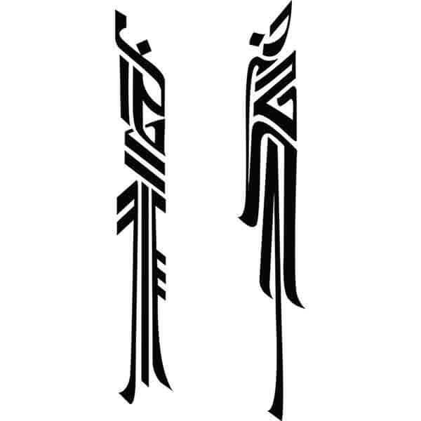 pochoir Yana pour tatouage au jagwa